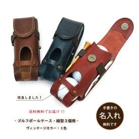 ★VIT【縦型3個入・ゴルフボールケース 】 名入れ出来ます!色味が素敵でかっこいい! シンプル プレゼント日本職人 オリジナル デザイン