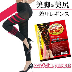 公式 マジカルスレンダー 着圧 加圧 レギンス 美脚 通気性 脚やせ ダイエット 着圧スパッツ 機能性インナー 補正下着 抗菌防臭 冷え性 SNSでも話題
