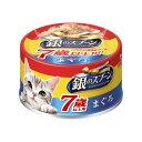 ユニチャーム 銀のスプーン缶 7歳以上用 まぐろ 70g×★24個★(半ケース入り)