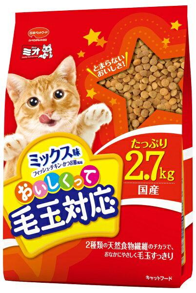 日本ペット ミオおいしくって毛玉対応 ミックス味 2.7kg