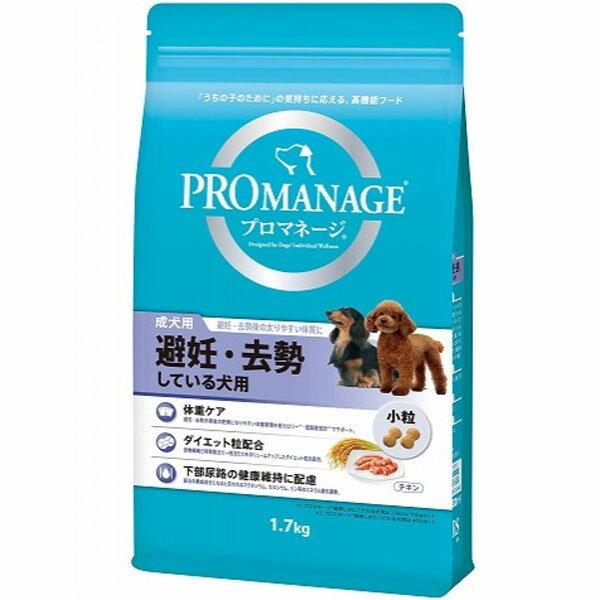 マース プロマネージ 避妊・去勢している犬用 成犬用 1.7kg PMG41