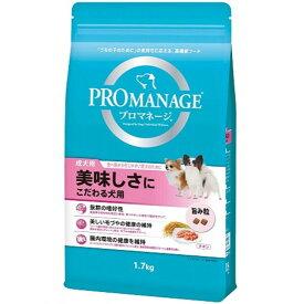 【在庫処分品】マース プロマネージ 美味しさにこだわる犬用 成犬用 1.7kg PMG45 賞味期限2019年10月24日迄