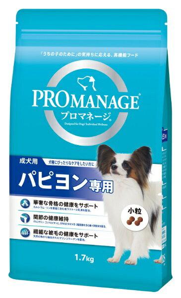 マース プロマネージ パピヨン専用 成犬用 1.7kg KPM46