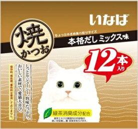 いなば 焼かつお 本格だしミックス味 12本入り QSC-23