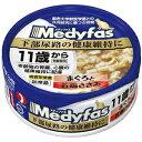 【在庫処分品】ペットライン メディファスウェット 11歳から老齢猫用 まぐろと若鶏ささみ 70g MFW-50
