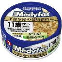 【在庫処分品】ペットライン メディファスウェット 11歳から老齢猫用 かつおと若鶏ささみ 70g MFW-51