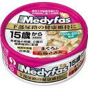 【在庫処分品】ペットライン メディファスウェット 15歳から長寿猫用 まぐろと若鶏ささみ 70g MFW-60