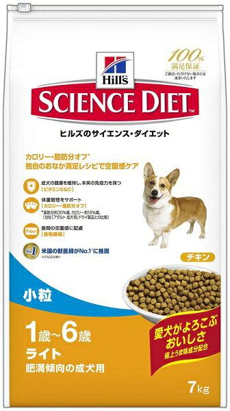【在庫処分品】日本ヒルズ サイエンスダイエット ライト小粒 肥満傾向の成犬用 7kg