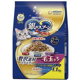 ユニチャーム 銀のスプーン 贅沢素材バラエティ 毛玉ケア まぐろ・かつお・白身魚味 1.1kg