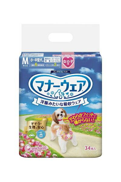 ユニチャーム マナーウェア 女の子用 紙オムツ Mサイズ 小〜中型犬用 34枚入