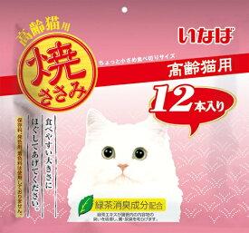 いなば 焼ささみ 高齢猫用 12本入り QSC-18