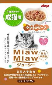 アイシア MiawMiawジューシー 1歳頃からの成猫用 やわらかビーフ 70g×★12個★ MJP-34