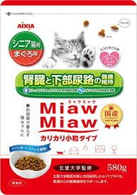 アイシア MiawMiawカリカリ小粒タイプミドル シニア猫用 まぐろ味 580g