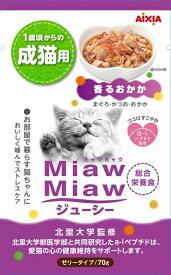 アイシア MiawMiawジューシー 1歳頃からの成猫用 香るおかか 70g×★12個★ MJP-29