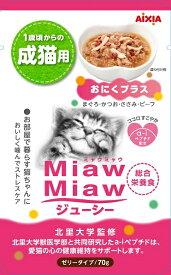 アイシア MiawMiawジューシー 1歳頃からの成猫用 おにくプラス 70g×★12個★ MJP-25