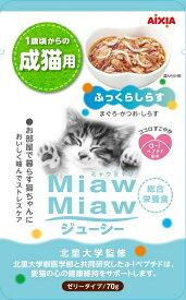 アイシア MiawMiawジューシー 1歳頃からの成猫用 ふっくらしらす 70g×★12個★ MJP-28