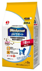 ペットライン メディコート・pHサポート 7歳から 高齢犬用 3kg PHS-33