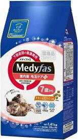 ペットライン メディファス 室内猫 毛玉ケアプラス 7歳から チキン&フィッシュ味 1.41kg MFD-38