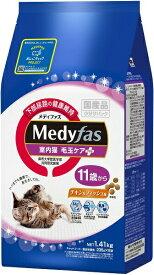 ペットライン メディファス 室内猫 毛玉ケアプラス 11歳から チキン&フィッシュ味 1.41kg MFD-39