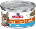 日本ヒルズ サイエンスダイエット アダルト シーフード 缶詰 成猫用 1歳〜6歳 82g