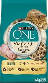 ネスレ ピュリナ ワン キャット グレインフリー 1歳から全ての年齢に チキン 1.6kg