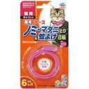 アース 薬用ノミ・マダニとり&蚊よけ首輪 猫用 ピンク 1本