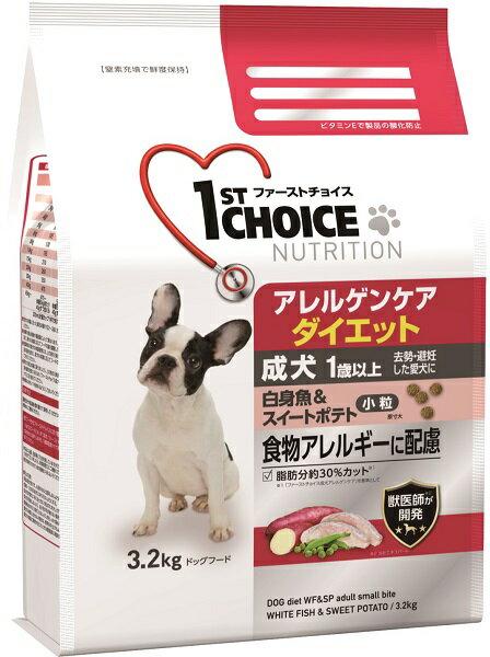 アース ファーストチョイス 成犬 1歳以上 アレルゲンケア ダイエット小粒 白身魚&スイートポテト 3.2kg