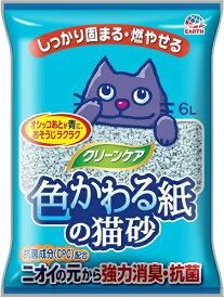 アース クリーンケア 色かわる紙の猫砂 6L