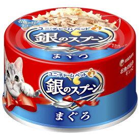 ユニチャーム 銀のスプーン缶 まぐろ 70g×★48個★【ケース販売・目隠し梱包不可】