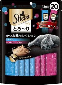 マース シーバ とろ〜りメルティ かつお味セレクション 12g×20本 SMT31