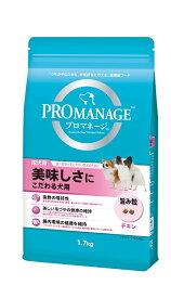 マース プロマネージ 成犬用 美味しさにこだわる犬用 1.7kg PMG45