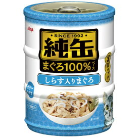 アイシア 純缶ミニ3P しらす入りまぐろ 65g×3缶 JMY3-24