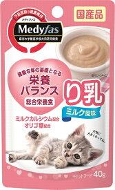 ペットライン メディファスウェット り乳 ミルク風味 40g×★12個★ MFW-77