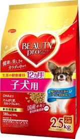 日本ペット ビューティープロ ドッグ 子犬用 12ヵ月頃まで 2.5kg