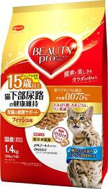 日本ペット ビューティープロ キャット 猫下部尿路の健康維持 15歳以上 フィッシュ味 1.4kg