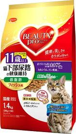 日本ペット ビューティープロ キャット 猫下部尿路の健康維持 低脂肪 11歳以上 フィッシュ味 1.4kg