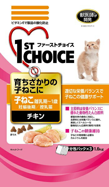 アース ファーストチョイス 子ねこ(離乳期〜1歳・妊娠後期・授乳猫) チキン 1.6kg