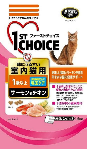 アース ファーストチョイス 成猫(1歳以上) 室内猫用 サーモン&チキン 1.6kg