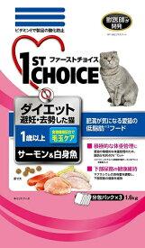 アース ファーストチョイス 成猫(1歳以上) ダイエット避妊・去勢した猫 サーモン&白身魚 1.6kg