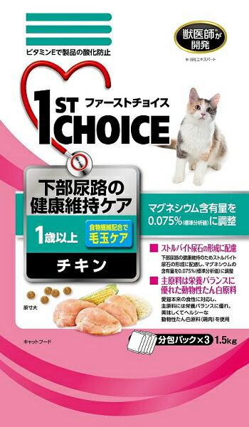 アース ファーストチョイス 成猫(1歳以上) 下部尿路の健康維持ケア チキン 1.5kg