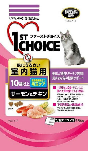 【在庫処分品】アース ファーストチョイス 高齢猫(10歳以上) 室内猫用 サーモン&チキン 1.6kg 賞味期限2018年5月1日迄