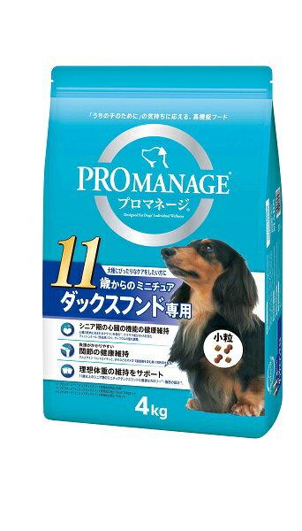 マース プロマネージ 11歳からのミニチュアダックスフンド専用 シニア犬用 4kg KPM90
