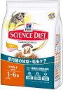 日本ヒルズ サイエンスダイエット 室内猫の体型・毛玉ケア アダルト チキン 成猫用(1〜6歳) 2.8kg
