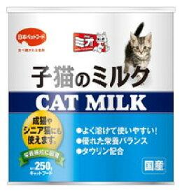 日本ペット ミオ 子猫のミルク 250g