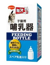 """【""""3/1(月)""""は、ポイント最大""""22倍""""!!】日本ペット ミオ 子猫用哺乳器 1本"""