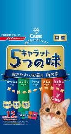 日清ペット キャラット 5つの味 飽きやすい成猫用 海の幸 1.2kg