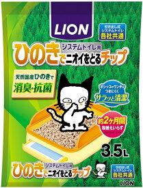 ライオン システムトイレ用 ひのきでニオイをとるチップ 3.5L×★6個★【ケース販売・目隠し梱包不可】