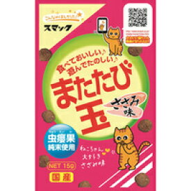 """【""""10/1(木)""""は、ポイント最大""""27倍""""!!】スマック またたび玉 ささみ味(猫用スナック) 15g"""