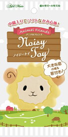 【在庫処分品】アドメイト Animal Friends NoisyToy ひつじさん 超小型犬〜小型犬用
