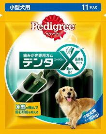 マース ぺディグリー デンタエックス 小型犬用 レギュラー 11本入り PX21